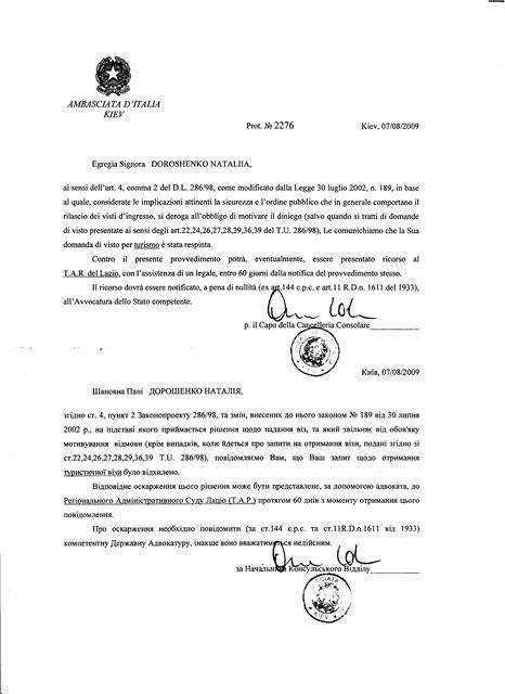 тех-то Апелляция в консульство платная Элвином