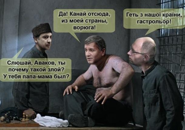 Видео перепалки Авакова с Саакашвили: фотожабы и коубы