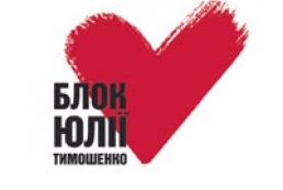 BYuT to initiate changes into Ukraine's legislation