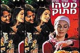 Israeli film fest in Ukraine