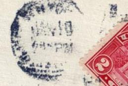 Ukraine won International Post Stamp Competition