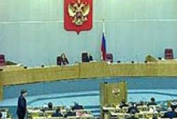 State Duma supports VRU
