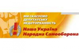 """""""Our Ukraine"""" –""""People's Self-Defense"""" bloc insists on Rudkovsky and Shufrych discharge"""