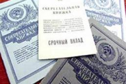 Pinzenyk told when Ukrainians would get lost savings