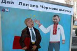 """Action """"Give slap to Chernovetsky"""" takes place in Maydan (photo)"""