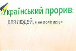 "Tymoshenko promotes state budget in ""Ukrainian House"""