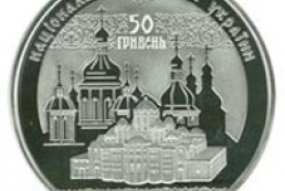 NBU issued memorial coin dedicated to St. Sophia Cathedral