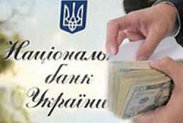 NBU temporary simplified currency exchange procedure