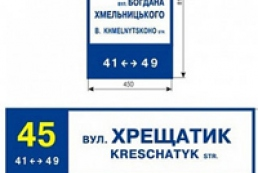 Guide signs in English to be installed all over Kyiv