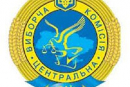 CEC registered a number of observers for parliamentary elections in Ukraine