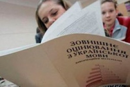 12 officials manuals to prepare for EIT to be published in Ukraine