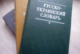 Russian language may become second foreign in schools
