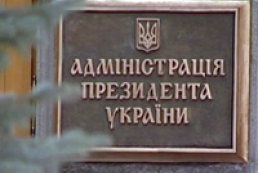 Ukraine actively adapting legislation to EU standards