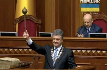Порошенко заступив на посаду президента України