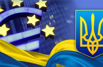 ЕС выделил Украине на институциональные реформы €250 миллионов