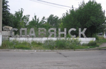 НЗФ ДНР залишили Слов'янськ