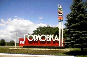 В результате артобстрела Горловки пострадали 17 человек, из которых один погиб