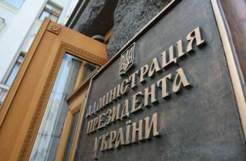 АП: Украина делает все, чтобы избежать провокаций с гуманитаркой РФ