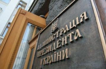 АП: Україна робить усе, щоб уникнути провокацій з гуманітаркою РФ