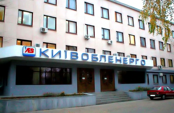 «Киевоблэнерго» вводит график аварийных отключений из-за дефицита электроэнергии