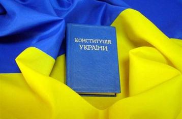 Венецианская комиссия предварительно одобрила изменения в Конституцию Украины