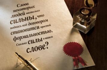 Хроніки дострокового піке: Сила слова