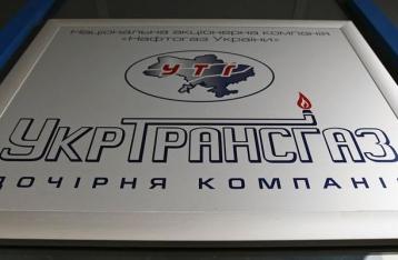 Суд обязал «Нафтогаз» в течение двух лет вернуть «Укртрансгазу» почти пять миллиардов кубов газа