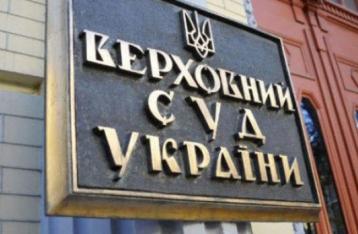 ВСУ просить встановити конституційність положень закону про люстрацію