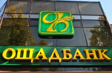 Кабмин увеличит уставный капитал «Ощадбанка»