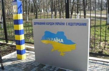 Кабмин одобрил одностороннюю демаркацию границы с РФ