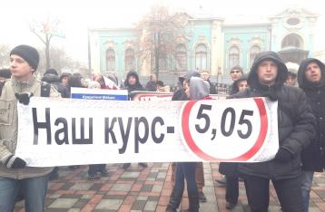 В Киеве проходит «Кредитный Майдан против финансового рабства» (Прямая трансляция)