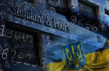 S&P понизило кредитный рейтинг Украины