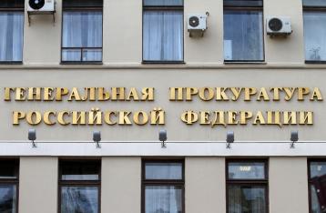 Генпрокурор: Россия не получала от Украины запросов о выдаче Януковича