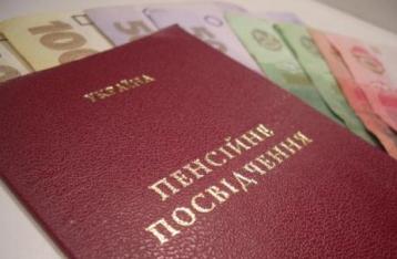 Украинцев успокоили: повышения пенсионного возраста не будет
