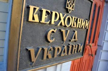 ВСУ просит признать неконституционной автоматическую люстрацию