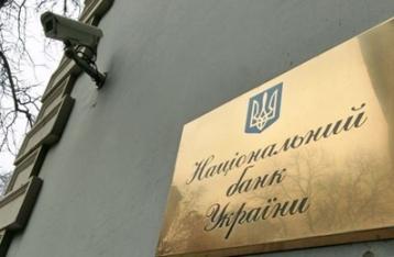 НБУ признал неплатежеспособными два банка