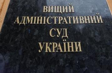 Председатель ВАСУ подал в отставку