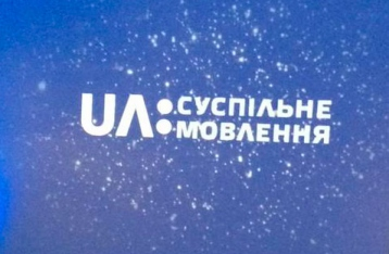В Украине запустили «Общественное вещание»