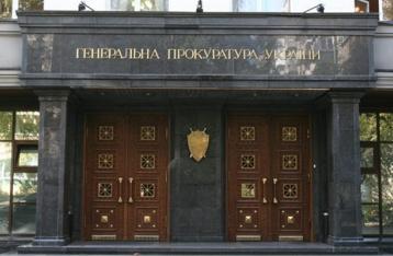 ГПУ: Действующий Кабмин нанес убытков на 685 миллионов