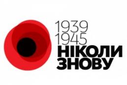 Рада определила 8 мая Днем памяти и примирения