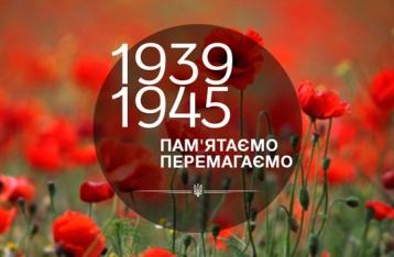 Украина чтит память тех, кто боролся с нацизмом