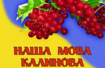 Депутаты не смогли обязать чиновников сдавать экзамен по украинскому