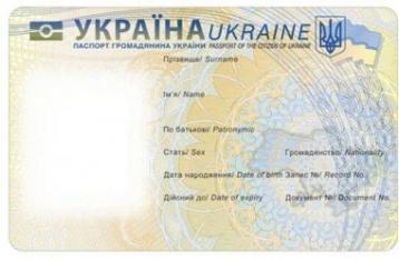 Украинцам дадут паспорта с чипами в 2016 году: все подробности