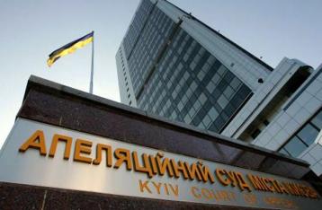 Избран новый глава Апелляционного суда Киева