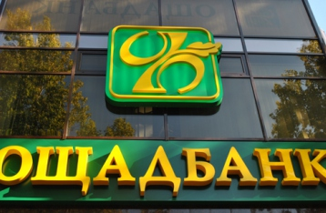 Яценюк: Ощадбанк подал иск к России на 15 миллиардов