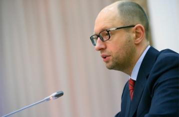 Яценюк: Транш МВФ увеличит золотовалютный запас до $12 миллиардов