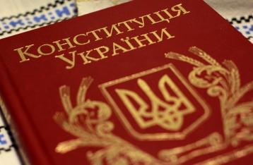 США поддерживают изменения в Конституцию Украины