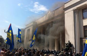 Под Радой начались стычки митингующих с правоохранителями