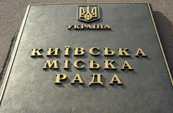 Киевсовет ввел мораторий на выплату внешних долгов