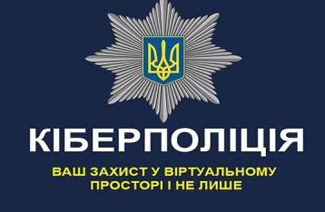 В Украине стартовал набор киберполицейских